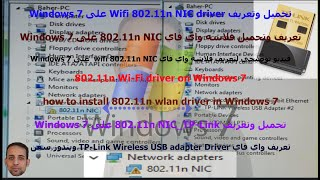 تحميل تعريف alfa network 802.11b/g wireless usb adapter