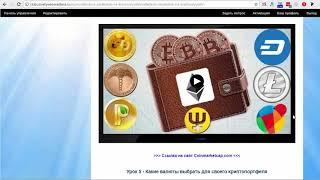 Видеокурс Заработок на Криптовалютах от ЕВГЕНИЯ ВЕРГУСА