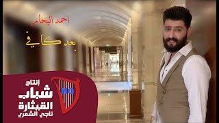 تحميل اغاني احمد البحار - بعد كافي ( فيديو كليب حصري) 2019 MP3