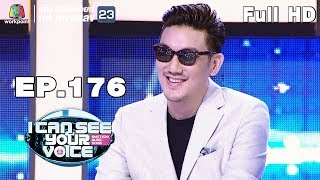 I Can See Your Voice -TH | EP.176 | บุรินทร์ บุญวิสุทธิ์  | 3 ก.ค. 62 Full HD