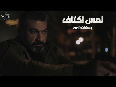 """الإعلان التشويقي الثاني لـ""""لمس أكتاف""""..فتحي عبد الوهاب يصوب سلاحه لرأس ياسر جلال"""