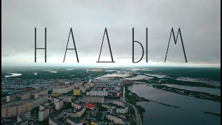 Nadym. Summer 2018. City (Надым. Лето 2018. Город)
