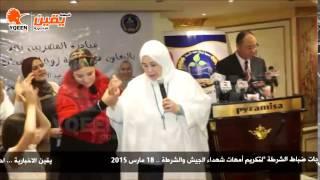 يقين   ياسمين الخيام : المصريين اهما