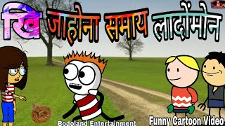 खि जाहोना समाय लादोंमोन 😜Funny Cartoon Video 🔥 Bodoland Entertainment ||