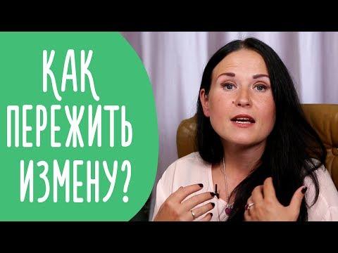 Жизнь После Измены. Как Простить Измену и Сохранить Семью | Family is...