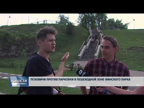 Новости Псков 16.07.2018 # Псковичи против парковки в пешеходной зоне финского парка