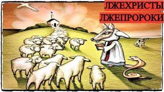 Лжехристы - Признаки Конца