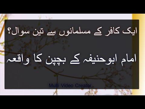 Moral Stories in Urdu |True and Islamic Moral story | Urdu Hindi Kahaniya | Imam Abu Hanifa Ka Waqia