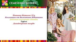 Обзор новинок 3 каталога! Коллеции Юдашкина, туфли, детская одежда!!!