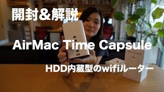 AirMac Time Capsule 3TB【開封・解説】【HDD内蔵】【wifiルーター】