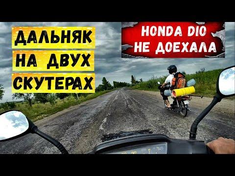 На скутерах в дальняк | Honda Dio умерла | Готовим на костре