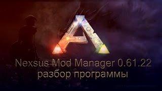 как пользоваться Nexus Mod Manager (0.61.22)  2016