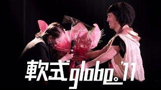 三代目パークマンサーと二代目KOIKEのラストステージ【軟式globe】