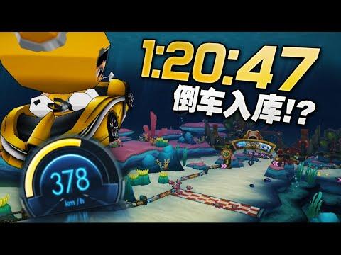 爆哥 深海龐克章魚 全新紀錄 1:20.47