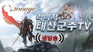 2018.12.10.LIVE 반왕 데포로쥬 리니지. 1위 스턴군주- Lineage Korean Official Server 天堂
