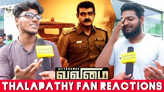 Mankatha மாதிரி இருக்கணும் | Valimai | Thala Ajith | Thalapathy Fans Reaction to Thala60 Movie Title