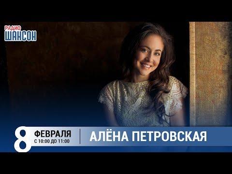 Алёна Петровская в «Звёздном завтраке» на Радио Шансон