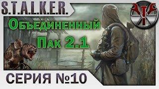 S.T.A.L.K.E.R. - ОП 2.1 ч.10 Зачищаем Темную лощину и зарабатываем авторитет у братков Борова!
