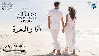 اغاني حصرية Mosbah Zayed - Ana W Lmkhada مصباح زايد - أنا والمخدة تحميل MP3