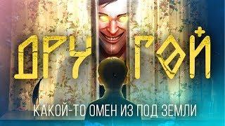 ТРЕШ ОБЗОР фильма ДРУГОЙ (2019) [Бабадук 2.0]