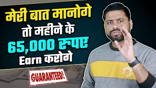 Earn 65000/Month Guaranteed || 4 Genuine Tips for INDIANS To Make Money On The Internet