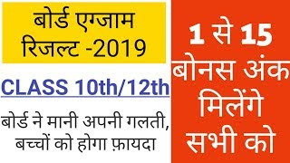 UP Board 10th Result 2019//Result Date//How To Check 10th and 12th