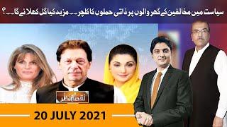 Nuqta e Nazar with Mujeeb Ur Rehman Shami & Ajmal Jami   20 July 2021   Dunya News