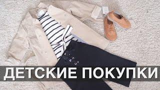 Детские покупки/ВЕСНА 2017