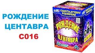 """Рождение центавра"" С016 салют 16 залпов 1"" от компании Интернет-магазин SalutMARI - видео"