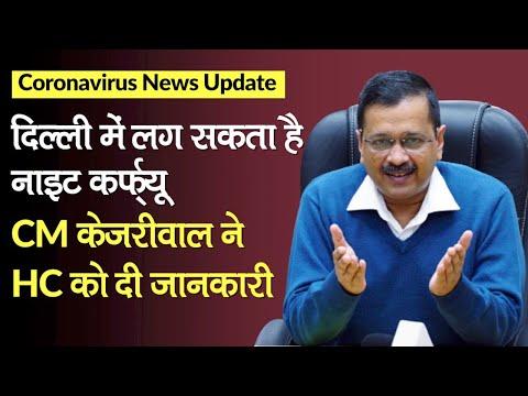 Delhi COVID-19: Delhi में लग सकता है Night Curfew, Kejriwal Government ने HC को दी जानकारी