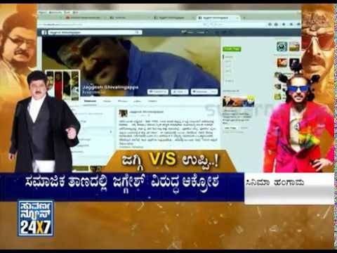 Jaggesh v/s Uppi   Jaggesh lashes out at Upendra on social networking sites
