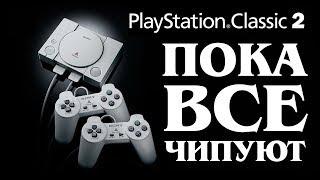 Новые игры и жизнь PlayStation Classic