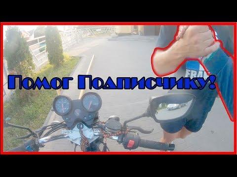 Пригнал Подписчику Мотоцикл!