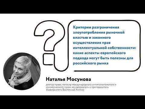 Наталья Мосунова о защите интеллектуальной собственности