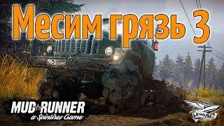 Стрим - Spintires: MudRunner - Месим грязь 3