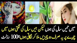 Face beauty tips in urdu | Daily Health Tips | Face pack for whitening skin hindi/urdu