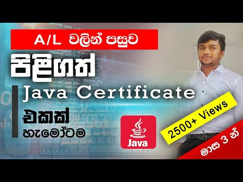 Java Programmer Certificate  Level Courses ☕ 🇱🇰  |  How to get java course certificates