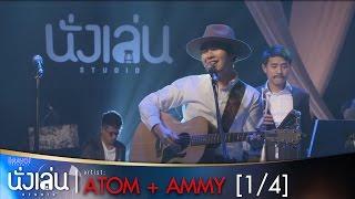 """ATOM+AMMY ใน """"นั่งเล่น Studio by GMM BRAVO [1/4]"""