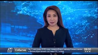 21 Қаңтар 2019 жыл - 09.00 жаңалықтар топтамасы