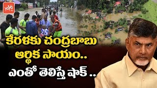 Chandrababu Contributes Rs 5 Cr For Relief Work | Kerala Floods 2018 | AP News | YOYO TV Channel