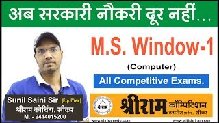 M.S. Windows || BASIC CONCEPTS OF COMPUTER | By Sunil Saini Sir (Exp-7 Years)