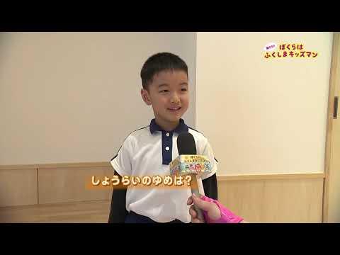 Fukushimaairin Kindergarten