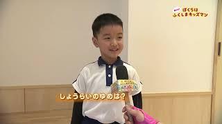 福島愛隣幼稚園(1)