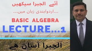 Maths/Algebra In URDU/HINDI.Lec#1.Variables, Constants, Operators, Coefficients,Terms.Basic Concepts