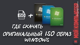 Где скачать оригинальный ISO образ WINDOWS