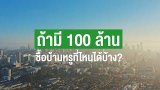 ถ้ามี 100 ล้านบาท ซื้อบ้านหรูที่ไหนได้บ้าง?