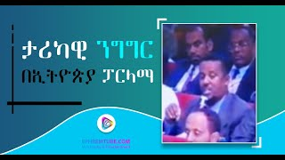 Ethiopian scholars years back questioned Meles Zenawi's highly divisive policies