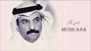 تحميل اغاني مجانا عبادي الجوهر سيدي السلام HQ (كلمات)