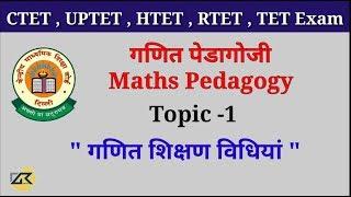 हिंदी शिक्षा शास्त्र ( पेडागोजी