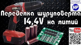 Переделка шуруповерта 14.4V на литий (Li-ion) с переделкой зарядного устройства